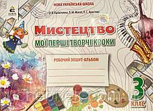 Робочий зошит-альбом НУШ Мої перші творчі кроки Мистецтво 3 клас Калініченко О. Освіта