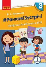НУШ Ранкові зустрічі Лайфхаки для учителя 3 клас 1 семестр Лиженко В. Ранок