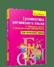 Грамматика английского языка в таблицах и схемах с тренировочными упражнениями. Для начальной школы