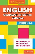 English Grammar in Depth: Verbals (Употребление неличных форм глаголов в английском языке)