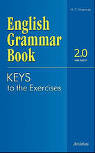 English Grammar Book. Version 2.0. Keys to the Exercises. (Ключи к упражнениям учебного пособия).