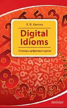 Digital Idioms (Cловарь цифровых идиом)