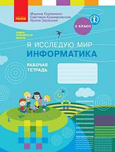 НУШ Я исследую мир Информатика 2 класс Рабочая тетрадь Корниенко М. Ранок