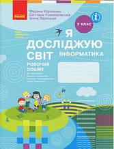 НУШ Я досліджую світ Інформатика Робочий зошит 2 клас Корниенко М. Ранок
