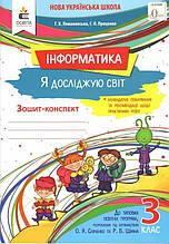 НУШ Зошит-конспект 3 клас Я досліджую світ Інформатика Ломаковська Г. Освіта