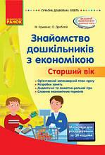 Знайомство з економікою Старший дошкільний вік Сучасна дошкільна освіта Кривоніс М. Ранок
