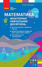 НУШ Математика 3 клас Моніторинг навчальних досягнень Онопрієнко О. Ранок