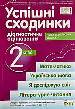 Успішні сходинки Діагностичне оцінювання 2 клас За програмою О.Я. Савченко НУШ Бикова І. ПЕТ