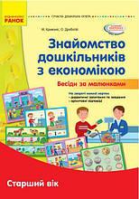 Наочні матеріали Знайомство з економікою Старший дошкільний вік Сучасна дошкільна освіта Кривоніс М. Ранок