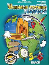 Унікальні сторінки географії Визначні географічіні відкриття 5–6 класи Гільберг Т. Соняшник