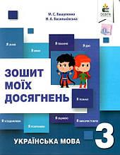 Українська мова Зошит моїх досягнень 3 клас НУШ Вашуленко М. Освіта