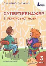 Супертренажер з української мови 3 клас НУШ Іщенко О. Літера