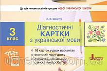 Діагностичні картки з української мови 3 клас НУШ Шевчук Л. Літера
