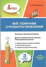 Мій помічник з розвитку мовлення 3 клас НУШ Логачевська С. Літера