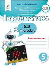 Інформатика з Micro bit Робочий зошит-конспект 5 клас НУШ Коршунова О. Освіта