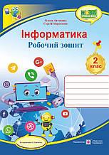 НУШ Робочий зошит Інформатинка 2 клас За програмою О. Савченко Авт: Антонова О. Підручники і посібники