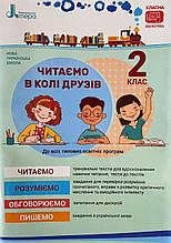 Читаємо в колі друзів Посібник для читання 2 клас НУШ Антонова Л. Буглак Ю. Літера