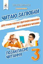 Позакласне читання 3 клас Читаю залюбки НУШ Мартиненко В. Освіта