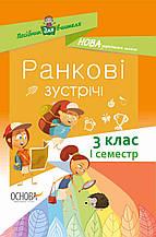 Ранкові зустрічі 3 клас I семестр НУШ Нова українська школа Основа