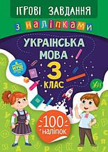 Ігрові завдання з наліпками Українська мова 3 клас НУШ Сікора Ю. УЛА