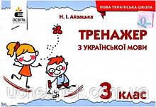 Тренажер з української мови 3 клас НУШ Айзацька Н. Освіта