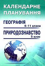 Календарне планування Географія 6-11 класи Природознавство 5 клас  2019-2021 рр. Кобернік С. Абетка