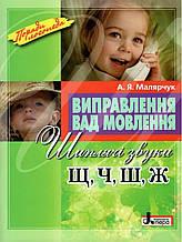 Виправлення вад мовлення Звуки Щ,Ч,Ш,Ж Малярчук А. Літера