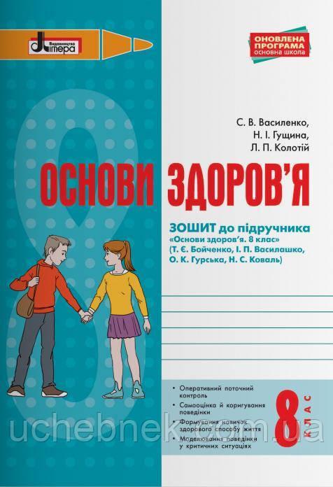 Основи здоров'я 8 клас Робочий зошит до підручника Бойченко Т. Літера