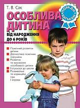 Особлива дитина від народження до 6 років Сак Т. Літера