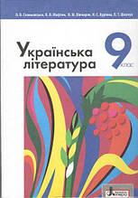 Підручник Українська література 9 клас Слоньовська О., Мафтин Н. Літера