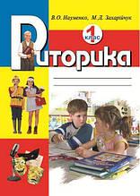 Риторика 1 клас Навчальний посібник Науменко В. Літера
