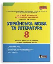 Тестовий контроль результатів навчання Українська мова та література 8 клас Заболотний Ст. Літера
