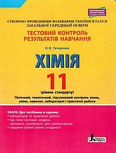 Тестовий контроль результатів навчання Хімія 11 клас Рівень стандарту Титаренко Н. Літера