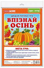 НУШ ЗДО Дидиктична гра Впізнай осінь Ранок