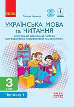 НУШ Українська мова та читання 3 клас Інтегрований навчальний посібник для формування комунікативної