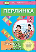 Перлинка Посібник для додаткового читання 3 клас НУШ Науменко В. Генеза