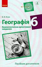 Посібник для вчителя Компетентнісно орієнтовані завдання Географія 6 клас Вовк В. Ранок