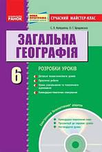 Сучасний майстер-клас Загальна географыя 6 клас Капіруліна С. Ранок