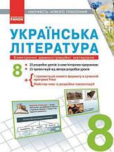 Українська література 8 клас Наочність нового покоління Електронні демонстраційні матеріали CD Ранок
