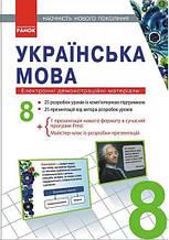 Українська мова 8 клас Наочність нового покоління Електронні демонстраційні матеріали CD Ранок