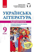 Аудіохрестоматія Українська література 9 клас CD Ранок