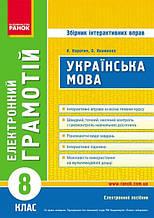Диск Грамотій Українська мова 8 клас Збірник інтерактивних вправ Ранок