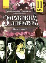 Підручник Зарубіжна література 11 клас Стандарт Паращич Ст. Ранок