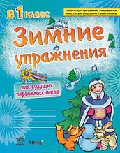 Зимові вправи для майбутніх першокласників Ігнатьєва Ранок