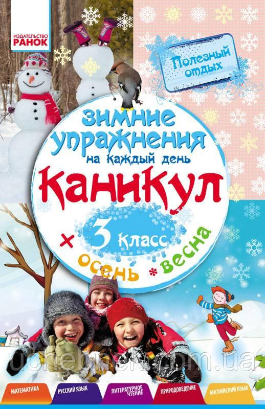 Зимние упражнения на каждый день 3 класс Ефимова И. Ранок