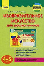 Изобразительное искусство для дошкольников 4-5 лет Кучеева Н. Ранок
