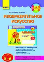 Изобразительное искусство для дошкольников 5-6 лет Кучеева Н. Ранок