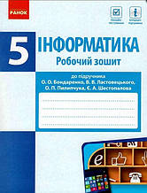 Робочий зошит Інформатика 5 клас До підручника Бондаренко О. Ранок