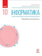 Підручник Інформатика 10 клас Профільний рівень Руденко Ст. Ранок