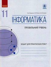 Зошит для практичних робіт Інформатика 11клас Профільний рівень Руденко В. Ранок